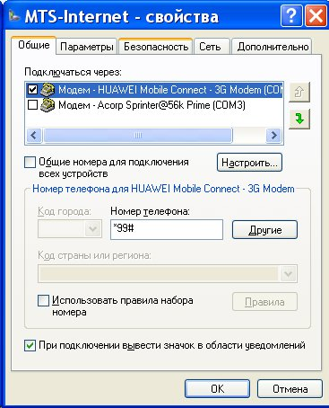 Windows - Сетевые подключения, свойства соединения модема