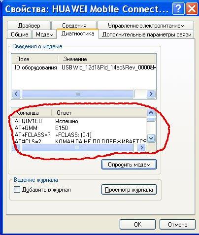 Windows - Диспетчер задач, диагностика модема