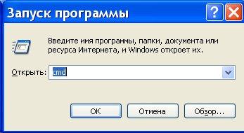 Windows - выполнить, cmd