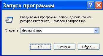 Windows - выполнить, Диспетчер задач