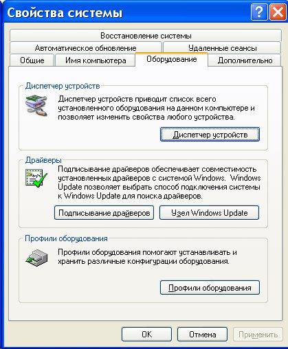 Windows - Свойства компьютера, Диспетчер задач