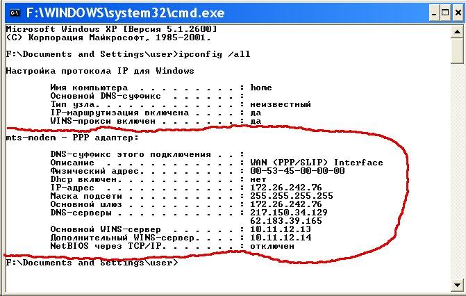 Windows - cmd, ipconfig
