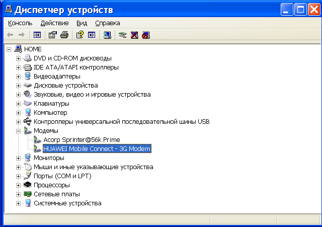 Windows - Диспетчер задач, модемы