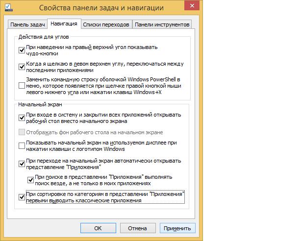 Настройка Рабочий Стол Windows 8