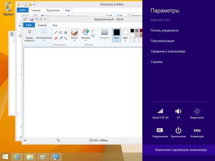 Боковая панель Windows 8