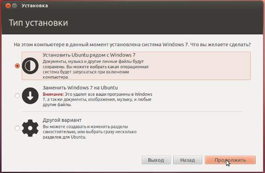 как поставить ubuntu на windows 7