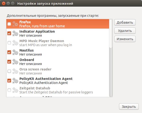 Ubuntu 14.04 - Автоматически запускаемые приложения