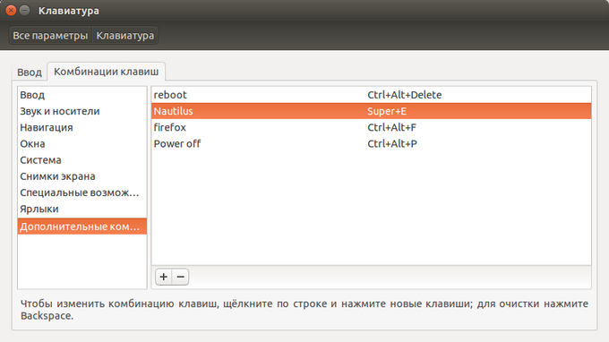 Ubuntu 14.04 - keyboard shortcuts