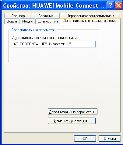 Windows - Диспетчер задач, свойства модема
