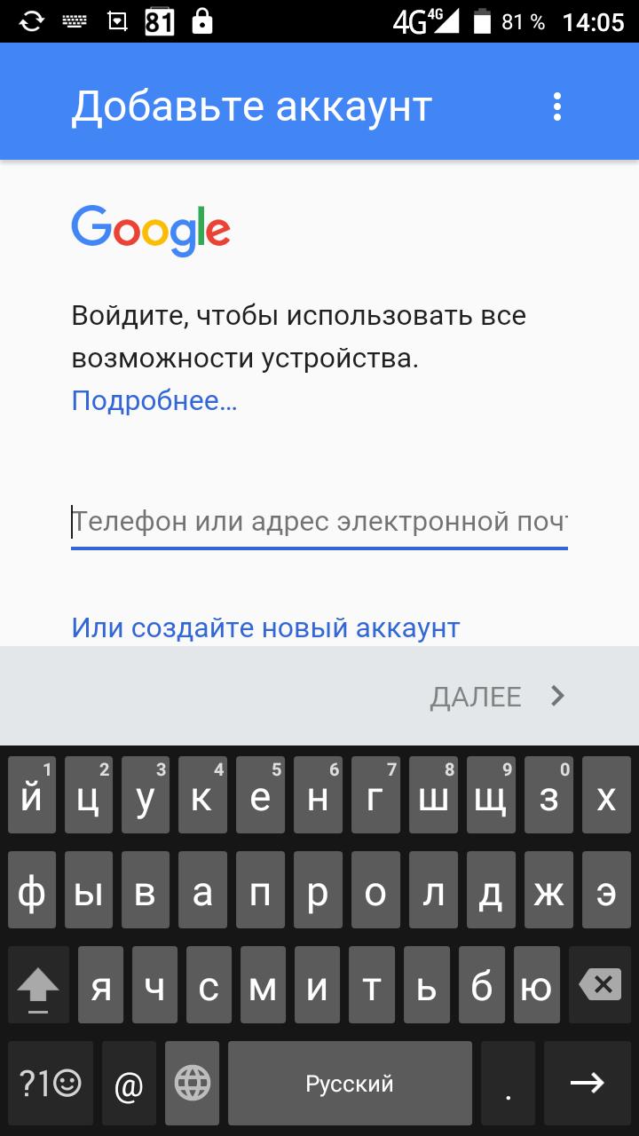 android интернет через телефон