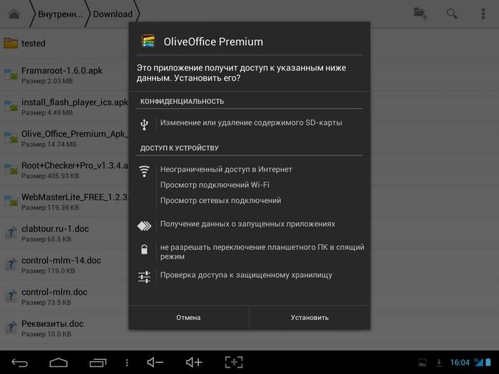 Получение простых данных из других android приложений