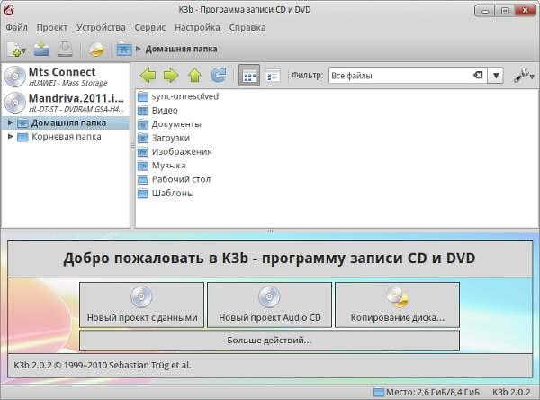 Программа для записи дисков в формате avi скачать о