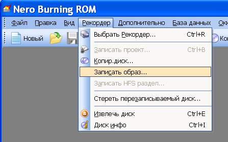 программа для записи iso образов на диск