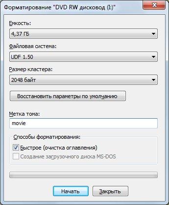 Как записать и стереть диск Запись дисков - Neumeka ru