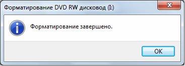 Откройте отформатированный диск в