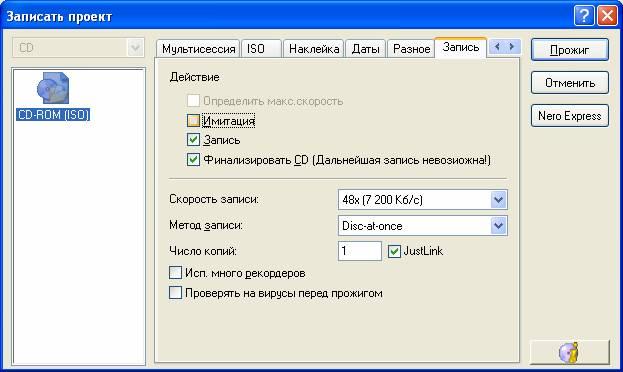 Установить програмку записи на диск