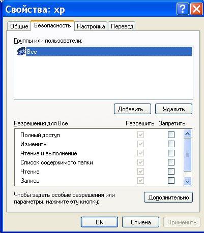 пропал доступ к сетевой папке windows 7