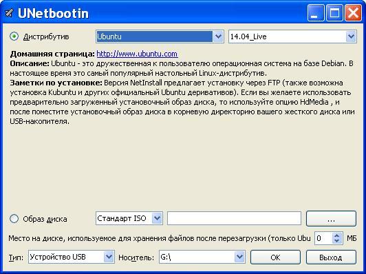 программа unetbootin скачать