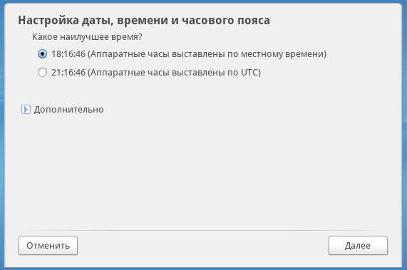 Установка Rosa Linux R11