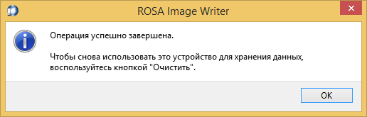 Rosa Image Writer - готово