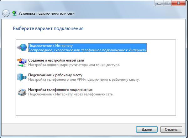пошаговая инструкция установки на windows 7 модем dsl