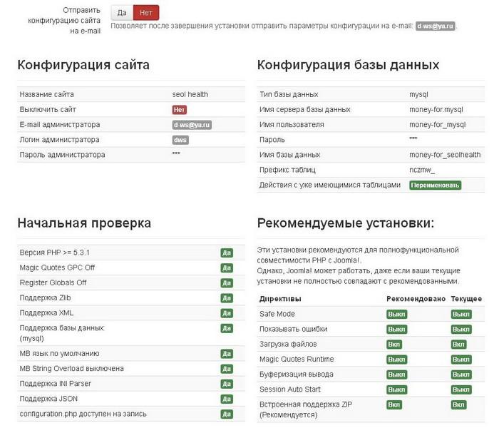 Установка Joomla - параметры хостинга