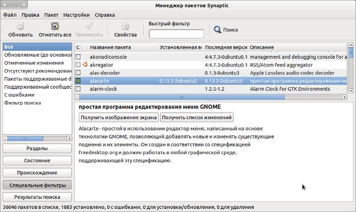 установка пакетов Linux - фото 8