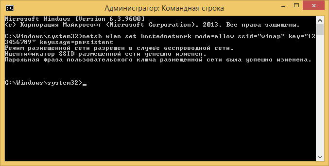 Windows 8.1,  командная строка, команда netsh wlan set hostednetwork