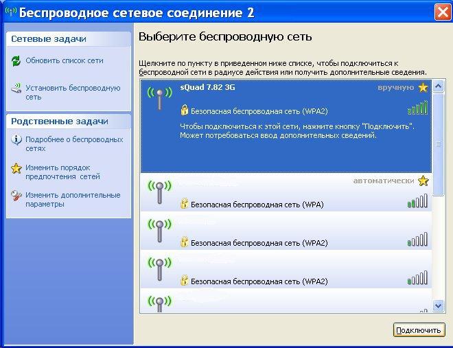 Компьютер Точка Доступа Wifi Windows Xp