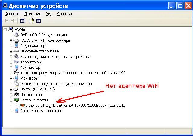 Как включить WiFi на ноутбуке!  Настройка оборудования