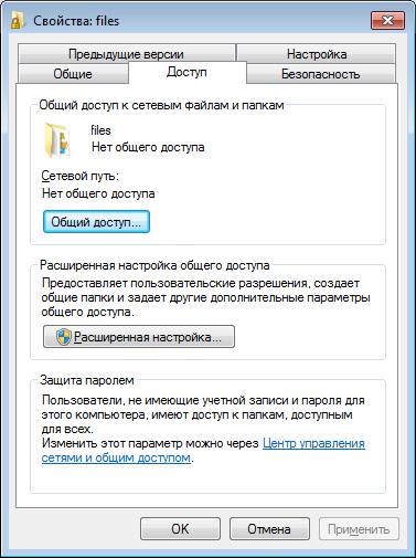 Настройка доступа к 1с windows 7 незавершенного производства в 1с комплексная автоматизация