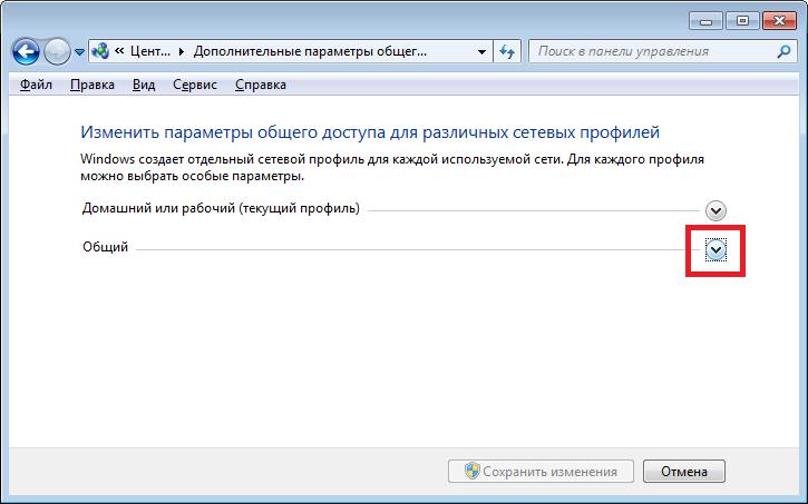 Требует ввод сетевого пароля windows 7 отключить