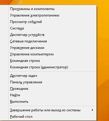 Win + X меню (Power User Menu) Windows 8