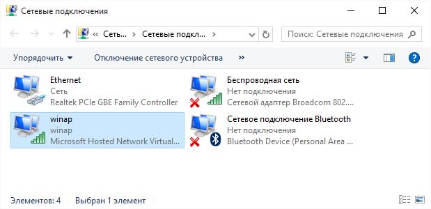 Как из ноутбука сделать точку доступа wifi windows 10