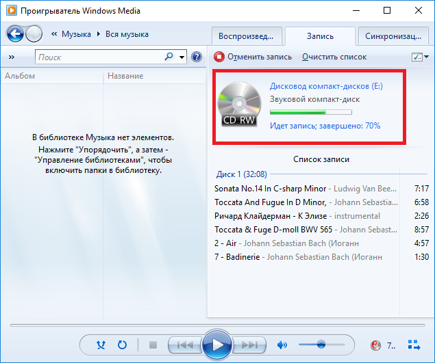Windows Media Player - запись Audio-CD, прогресс