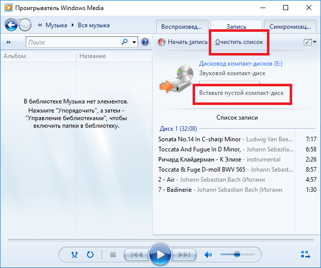 Windows Media Player - запись Audio-CD