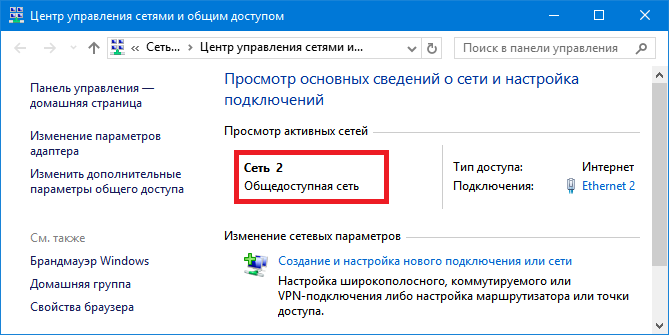Windows 10 - центр управления сетями