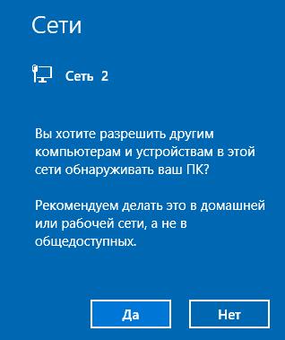 Windows 10 - запрос на изменение типа сети