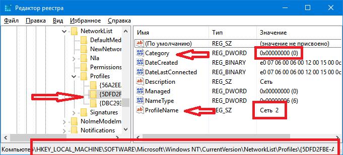 Windows 10 - изменить тип сети через реестр