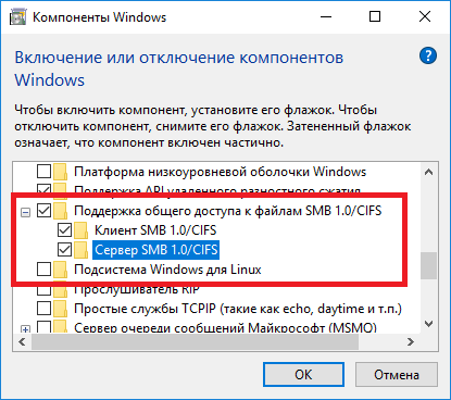 Сеть Windows 10 и Windows XP