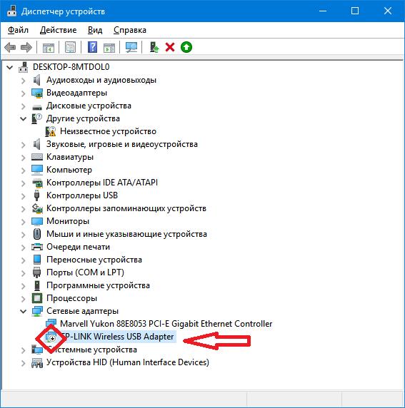скачать драйвер для сетевого адаптера для Windows 10 - фото 10
